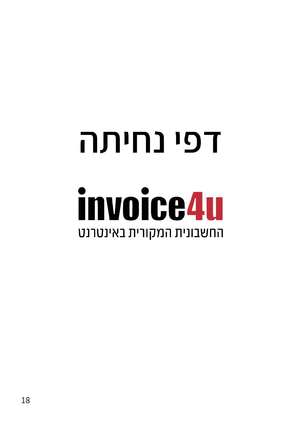 ספר מיתוג invoice4u